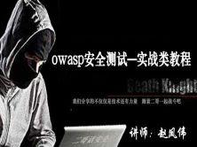 Web安全系列课程——owasp 安全测试-实战类教程