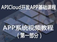 APP系統視頻教程-一:APICloud開發APP基礎課程 共10節