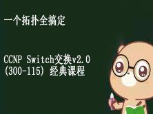 CCNP Switch交换v2.0 (300-115) 故障排除课程