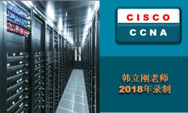 CCNA視頻教程2018錄制