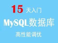 15天快速入门MySQL数据库和高性能调优系列视频课程