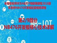 NB476開發板核心技術詳解-第2/9部分