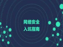 网络安全入坑指南视频教程(陈鑫杰主讲)