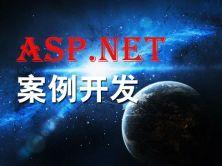 ASP.NET经典案例零基础实战视频课程