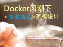 Docker风潮下的<集装箱式>架构设计(上集)