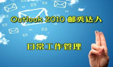 Outlook2010邮秀达人-日常工作管理