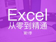 【曾贤志】Excel从零到精通第1季(基础、公式、数据汇总、图表)