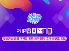 PHP零基础入门视频课程