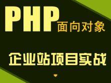 PHP面向对象项目: 仿**世界官网视频课程