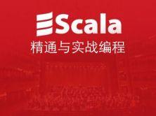 Scala精通与实战编程视频课程