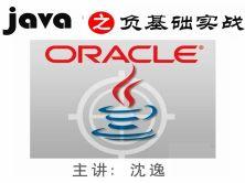 【颠覆你的传统所学】Java负基础实战搭建Web2.0网站视频课程