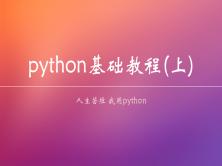 Python3入门基础视频教程(上)