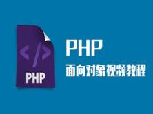 php面向对象知识+用户登陆注册案例视频课程