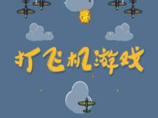 JavaScript打飞机小游戏视频教程