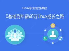 【公开课】Linux职业规划视频课程