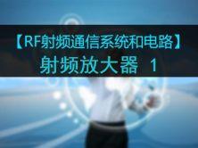 【RF射频系统基础】07RF射频通信系统--射频放大器-1 视频课程