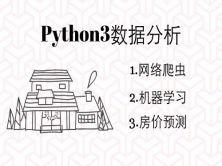 望楼兴叹也要房价分析!Python3爬虫爬取房价进行房价预测