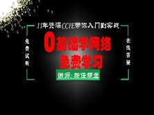 2019網絡工程師入門CCNA 0基礎學網絡免費版視頻課程【新任幫主】