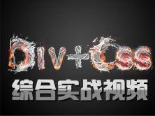 【吴双】DIV+CSS综合实战视频教程