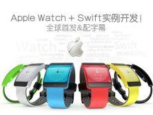 全球首发!Apple Watch + Swift实例开发视频教程!(配字幕)