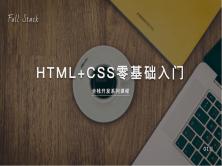 HTML+CSS零基础入门视频教程
