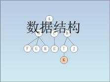 数据结构视频课程