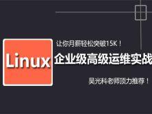 Linux企业级高级运维实战视频-初级篇