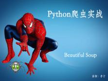 Python爬虫实战视频教程
