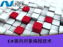 [通俗易懂] C#.NET面向对象编程技术视频课程