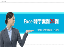 Excel棘手案例28例视频课程
