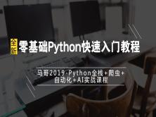 2019python学习必备-零基础Python快速入门教程
