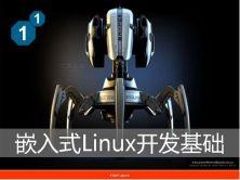 嵌入式Linux开发基础视频课程