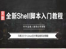 Linux入门学习教程-2019全新Shell脚本入门教程