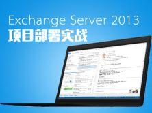 Exchange Server 2013 项目部署实战视频课程