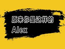 原来你是这样的ALex-51CTO学院4周年生日快乐