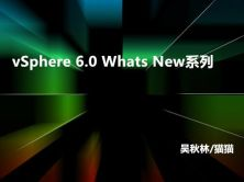 vSphere 6.0 Whats New系列视频课程