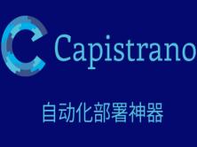 使用Capistrano 做自动化部署(适合所有语言所有框架)视频课程