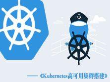kubernetes入门+两种方式高可用集群部署(2019新版)