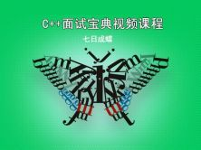 C/C++面試寶典(七日成蝶)