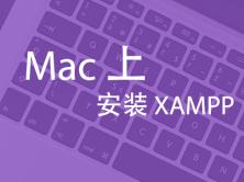 Mac 上安装 XAMPP视频课程(MySql 及 phpMyAdmin)