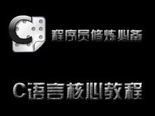 程序员修炼必备-C语言核心视频课程