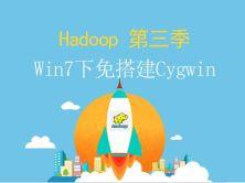 Hadoop第三季-Win7下免搭建Cygwin视频课程