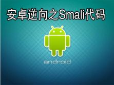 Android逆向之Smali代码视频课程