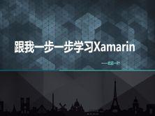 跟我一步一步学习Xamarin视频课程