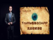 區塊鏈第三季-Truffle框架與DAPP實戰視頻課程