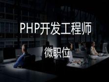模块一:预科前端【PHP开发工程师微职位】