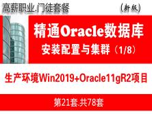 生產環境Windows+Oracle11g安裝配置與管理入門_Oracle數據庫視頻教程01