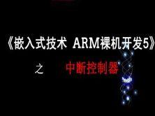 《嵌入式技术 ARM裸机开发》之 中断系统视频教程