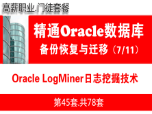Oracle LogMiner日志挖掘技术_Oracle备份恢复与数据迁移教程07