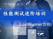 性能测试进阶培训(LoadRunner方向)实战视频课程